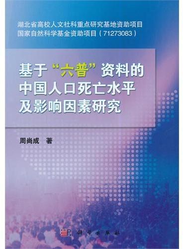 基于六普资料的中国人口死亡水平及影响因素研究