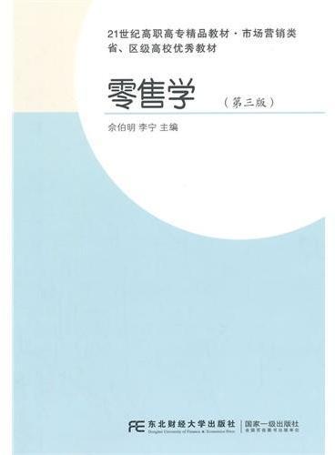 省、区级高校优秀教材·21世纪高职高专精品教材·市场营销类·零售学(第三版)
