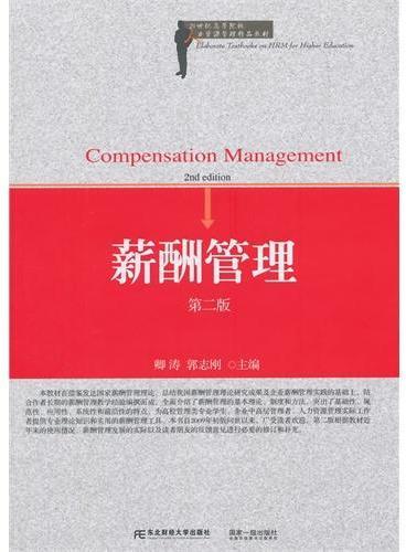 21世纪高等院校人力资源管理精品教材·薪酬管理(第二版)