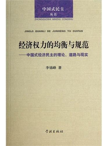 经济权力的均衡与规范:中国式经济民主的理论、道路与现实
