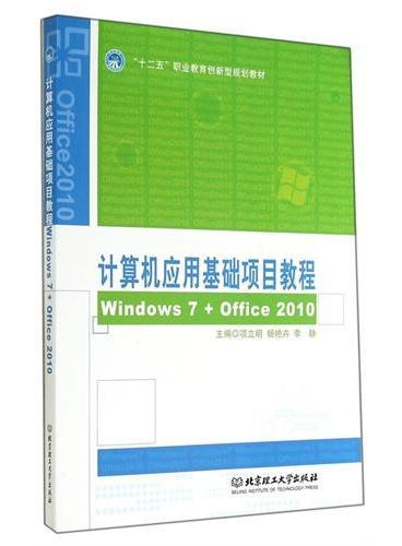 计算机应用基础项目教程(Windows 7 + Office 2010)