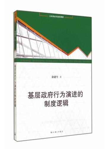 基层政府行为演进的制度逻辑-市场转型过程中乡镇政府经济行为的制度分析