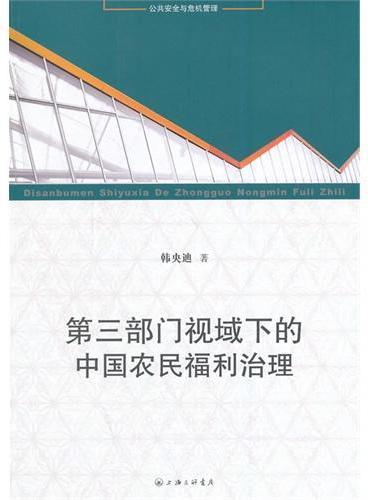 第三部门视域下的中国农民福利治理