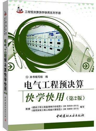 电气工程预决算快学快用(第2版)