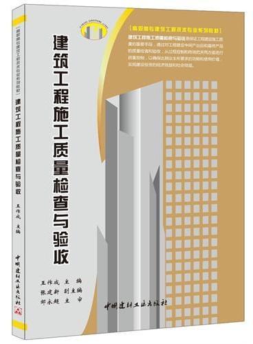 建筑工程施工质量检查与验收