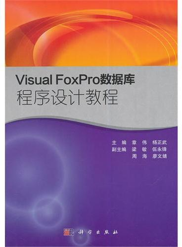 Visual FoxPro数据库程序设计教程