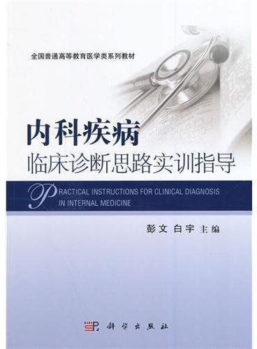 内科疾病临床诊断思路实训指导