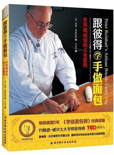 跟彼得学手做面包(美国经典,畅销5年,约翰逊威尔士大学烘焙导师,《学徒面包师》经典续篇)