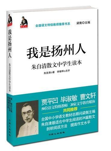 我是扬州人--朱自清散文中学生读本