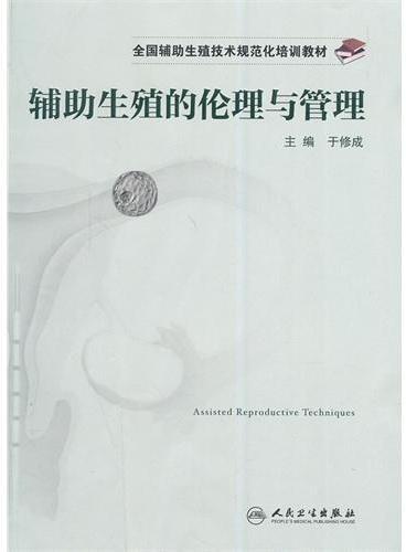 全国辅助生殖技术规范化培训教材·辅助生殖的伦理与管理