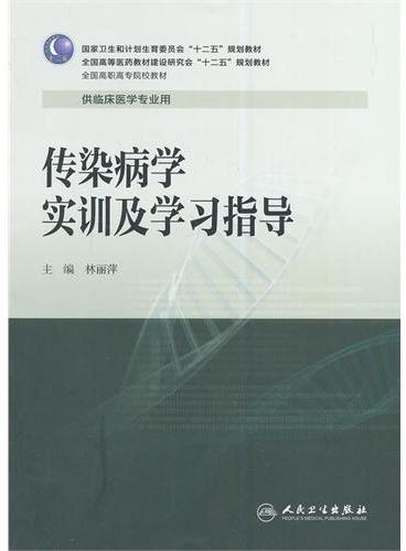 传染病学实训及学习指导(高专临床配教)