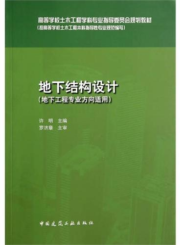 地下结构设计(地下工程专业方向适用)