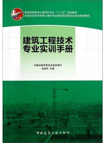 建筑工程技术专业实训手册