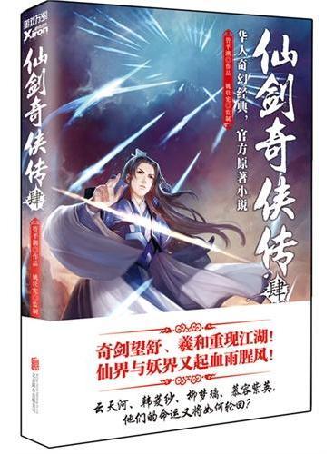 仙剑奇侠传. 4