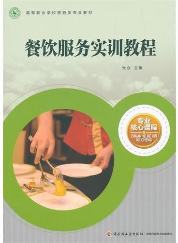 餐饮服务实训教程(高等职业学校旅游类专业教材)