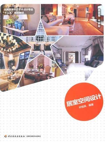 """居室空间设计(全国高等院校艺术设计专业""""十二五""""规划教材)"""