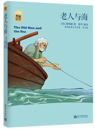老人与海(华冠纯美阅读成长文库)