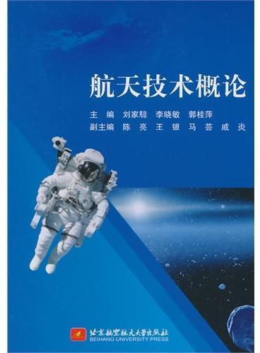 航天技术概论
