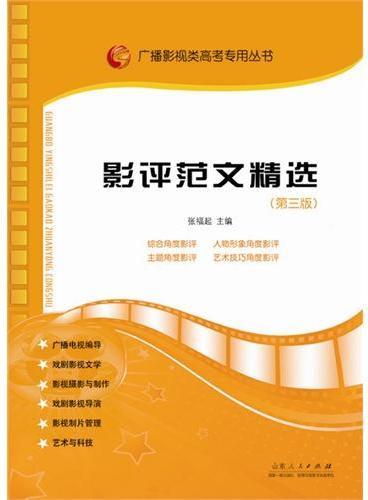 影评范文精选(第三版)(2014年9月最新版)