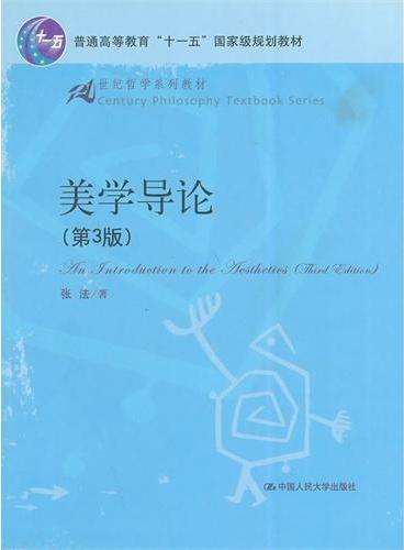 """美学导论(第3版)(21世纪哲学系列教材;""""十一五""""国家级规划教材)"""