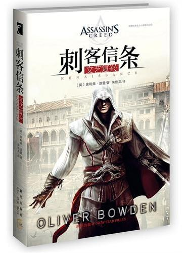 刺客信条:文艺复兴(全球销量最高的动作冒险类游戏,唯一指定授权官方小说中文版!)