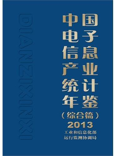中国电子信息产业统计年鉴(综合篇)2013