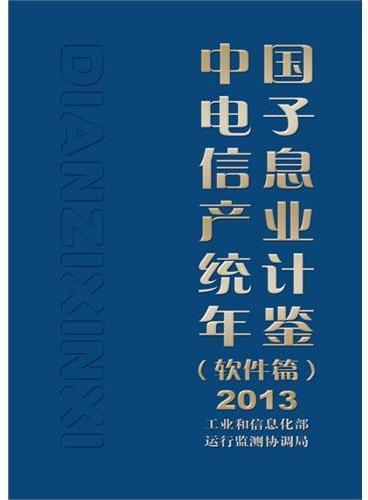 中国电子信息产业统计年鉴(软件篇)2013