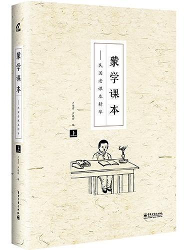 蒙学课本—民国老课本精华(上)
