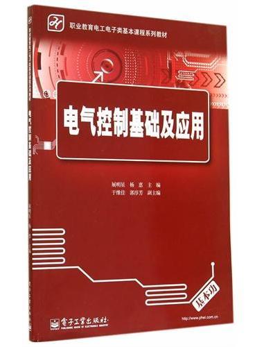 电气控制基础及应用