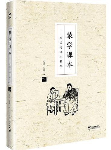 蒙学课本—民国老课本精华(下)