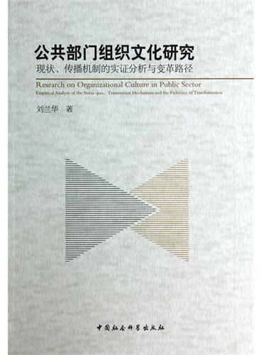 公共部门组织文化研究:现状、传播机制的实证分析与变革路径