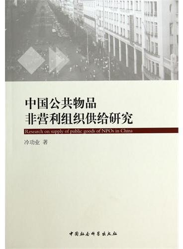 中国公共物品非营利组织供给研究