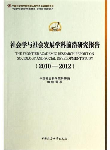 社会学与社会发展学科前沿研究报告(2010-2012)(创新工程)