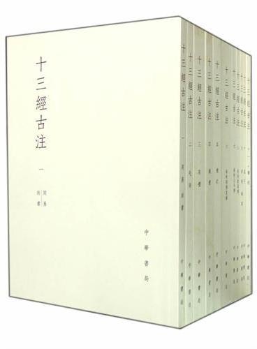 十三经古注(全十一册)
