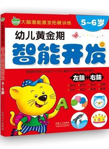 幼儿黄金期智能开发  5-6岁