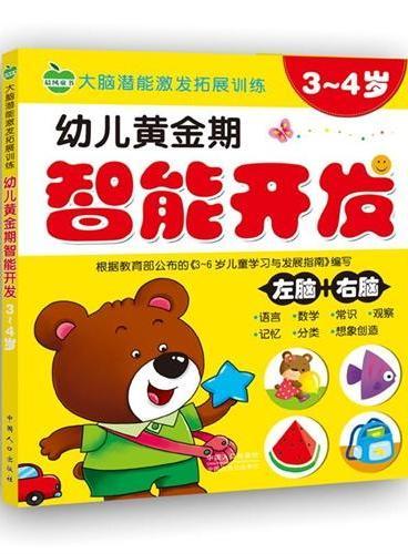 幼儿黄金期智能开发  3-4岁