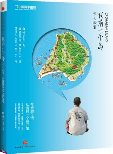 中国国家地理-我有一个岛:卡儿哈甘(每个人心中都有一个岛,让梦想照进现实,2014年最令人向往的生活)