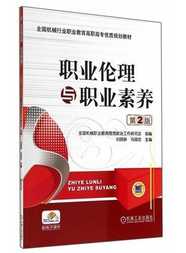 职业伦理与职业素养(第2版,全国机械行业职业教育优质规划教材)