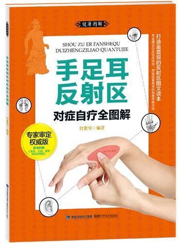 大图谱:手足耳反射区对症自疗全图解