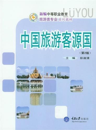 中国旅游客源国(第2版)
