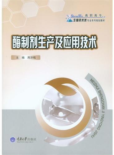 酶制剂生产及应用技术