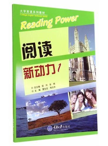 阅读新动力1