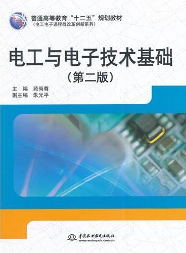 """电工与电子技术基础(第二版)(普通高等教育""""十二五""""规划教材)"""