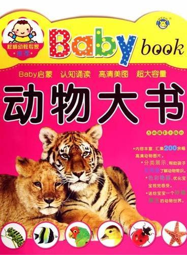 Baby大书--动物大书