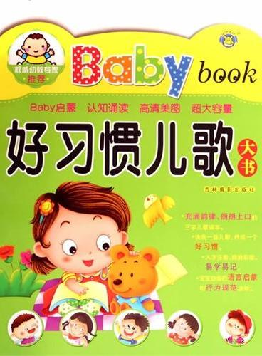 Baby大书--好习惯儿歌大书