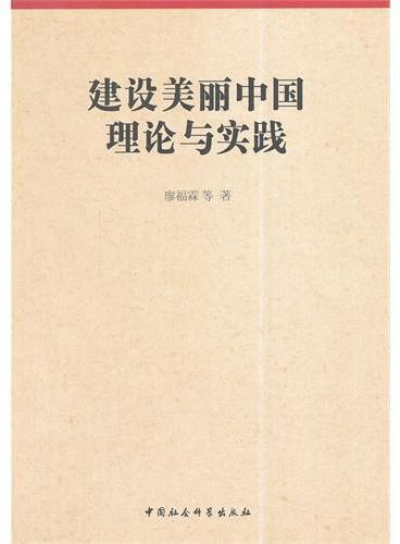 建设美丽中国理论与实践