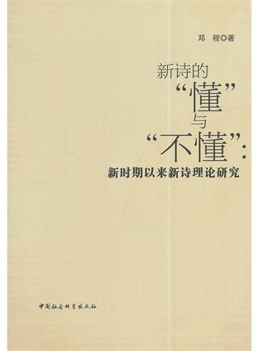 新诗的懂与不懂:新时期以来新诗理论研究