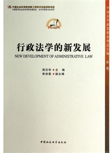 行政法学的新发展(创新工程)