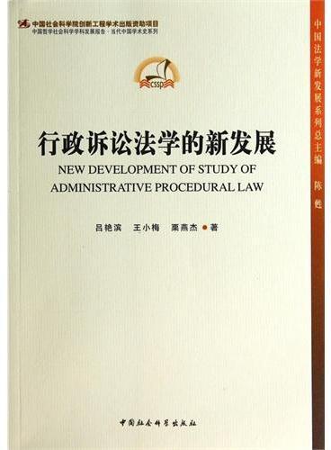 行政诉讼法学的新发展(创新工程)