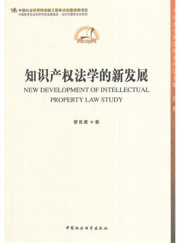 知识产权法学的新发展(创新工程)